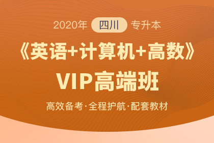 2020年四川专升本《英语+计算机基础+高等数学》VIP高端班(更新中)