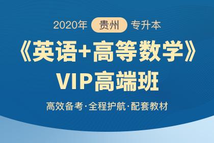 2020年贵州专升本《英语+高等数学》VIP高端班(更新中)