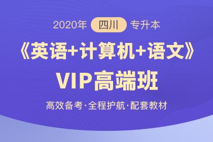 2020年四川专升本《英语+计算机基础+大学语文》VIP高端班(更新中)