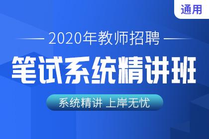 2020年通用版教师招聘笔试系统精讲班(更新中)