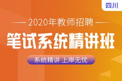 2020年四川省教师招聘笔试系统精讲班