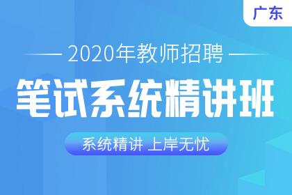 2020年广东教师招聘笔试系统精讲班(预售)