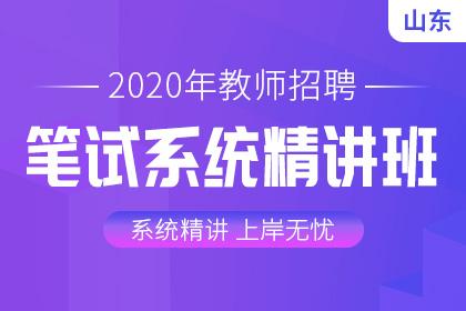 2020年山东教师招聘笔试系统精讲班(预售)