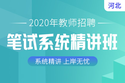 2020年河北教师招聘笔试系统精讲班(预售)