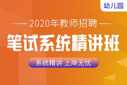 2020年幼儿园教师招聘笔试系统精讲班(更新中)