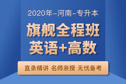 2020年河南专升本旗舰全程班-英语+高数