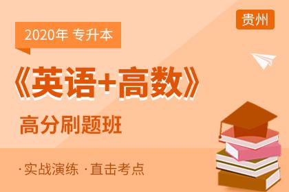 2020年贵州专升本高分刷题班•《英语+高等数学》(更新中)