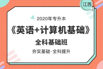 2020年江西专升本《英语+计算机基础》全科基础班