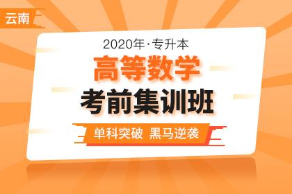 2020年云南专升本高等数学考前集训班(更新中)