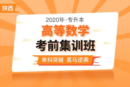 2020年陕西专升本高等数学考前集训班(更新中)