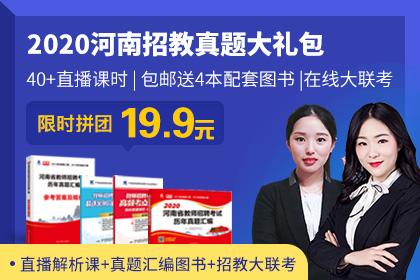 2020河南教师招聘真题礼包(直播详解+80套真题图书)