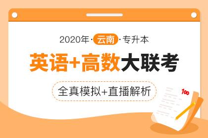 2020年云南专升本全真模拟联考·高等数学+英语