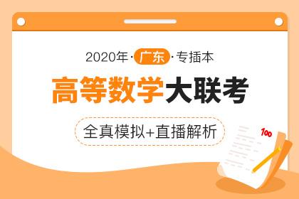 2020年广东专插本全真模拟联考·高等数学