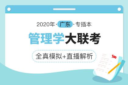 2020年广东专插本全真模拟联考·管理学