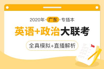 2020年广东专插本全真模拟联考·英语+政治