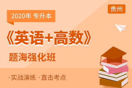 2020年贵州专升本题海强化班•《英语+高等数学》(更新中)