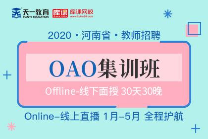 2020河南省教师招聘OAO集训班
