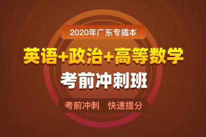 2020年广东专插本英语+政治+高等数学考前冲刺班