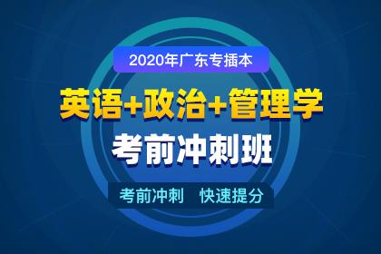 2020年广东专插本英语+政治+管理学考前冲刺班