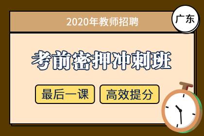2020年广东省教师招聘笔试考前密押冲刺班
