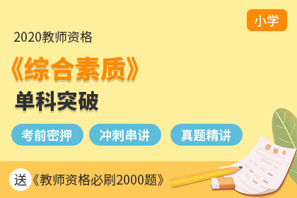 2020小学教师资格《综合素质》单科突破(冲刺+真题)(更新中)