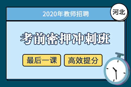 2020年河北省教师招聘笔试考前密押冲刺班