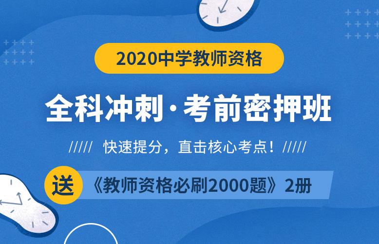 2020中学教师资格考前密押班【快速提分,直击核心考点】(更新中)