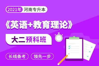 2021年河南专升本大二预科班·英语+教育理论