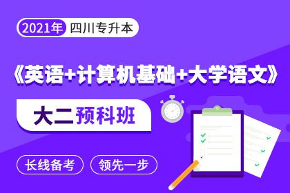 2021年四川专升本《英语+计算机基础+大学语文》大二预科班