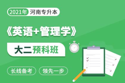 2021年河南专升本大二预科班·英语+管理学