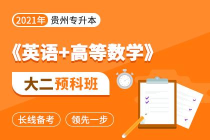 2021年贵州专升本《英语+高等数学》大二预科班