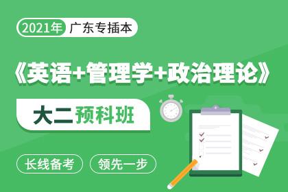2021年广东专插本大二预科班▪英语+管理学+政治理论