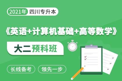 2021年四川专升本《英语+计算机基础+高等数学》大二预科班