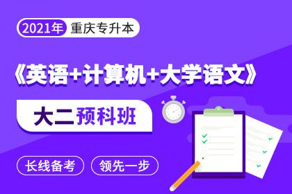 2021年重庆专升本《英语+计算机+大学语文》大二预科班