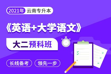 2021年云南专升本《英语+大学语文》大二预科班