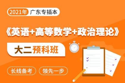 2021年广东专插本大二预科班▪英语+高等数学+政治理论
