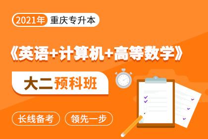 2021年重庆专升本《英语+计算机+高等数学》大二预科班