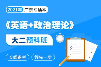 2021年广东专插本大二预科班▪英语+政治理论