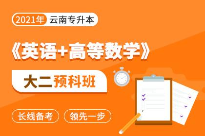 2021年云南专升本《英语+高等数学》大二预科班