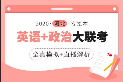 2020年河北专接本全真模拟联考·英语+政治