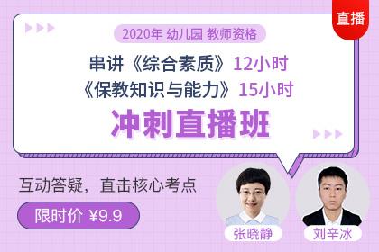 2020幼儿园教师资格·考前冲刺班【直播】