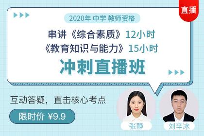 2020中学教师资格·考前冲刺班【直播】