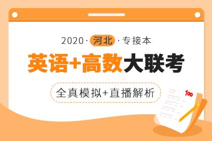 2020年河北专接本全真模拟联考·英语+高等数学