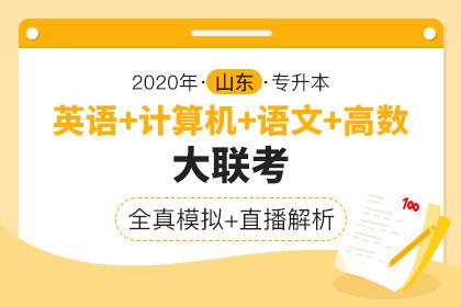 2020年山东专升本全真模拟联考·英语+计算机+语文+高数