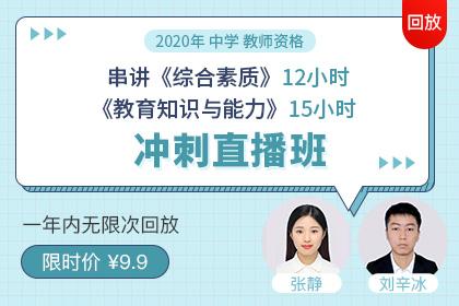2020中学教师资格·考前冲刺班【无限次回放】