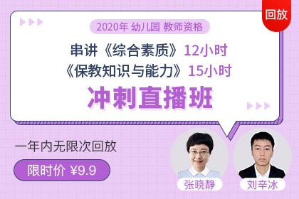 2020幼儿园教师资格·考前冲刺班【无限次回放】