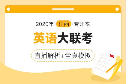 2020年江西专升本全真模拟大联考·英语