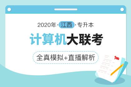 2020年江西专升本全真模拟大联考·计算机