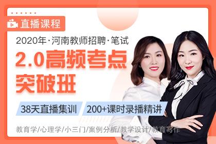 2020河南教师招聘笔试2.0高频考点突破班
