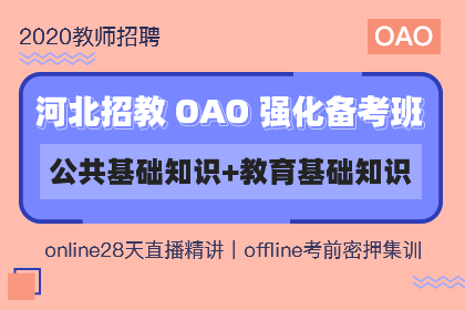 2020河北教师招聘•公基+教基•OAO强化备考班